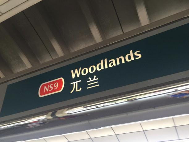 Kurzurlaub Singapur (Stadt), Singapur, Singapur, Die Züge aus Malaysia fahren leider nicht mehr bis ins Stadtzentrum v
